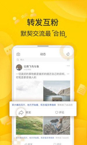 狐友 V5.13 安卓最新版截图4