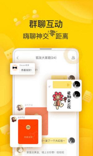 狐友 V5.13 安卓最新版截图2