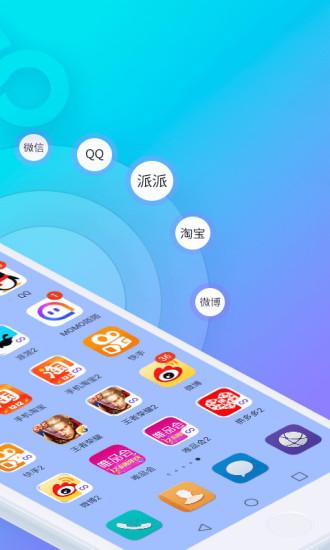 360分身大师免收费版 V2.6.8 安卓版截图3