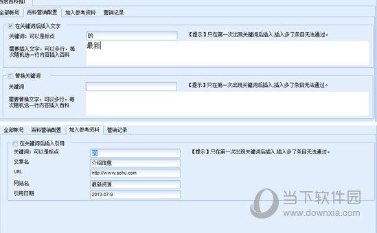 用户可以加入自己官高信息