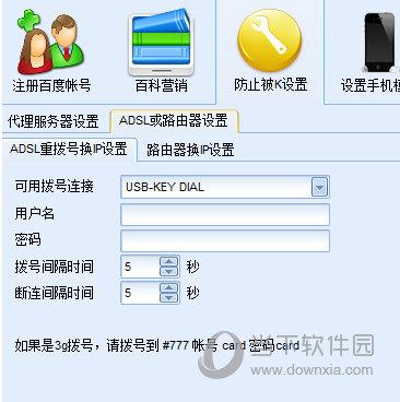 也可以使用ADSL模式或路由器换IP