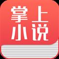 掌上小说阅读器 V1.6.0 安卓版