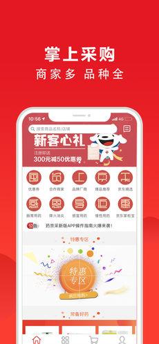 药京采 V3.2.2 安卓版截图1