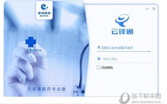 云译通医药专业版