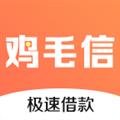鸡毛信借款 V4.5 安卓版