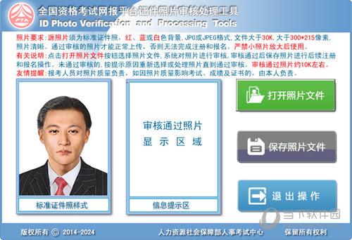 全国资格考试网报平台证件照片审核处理工具