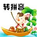 汉字转拼音 V1.6 安卓版