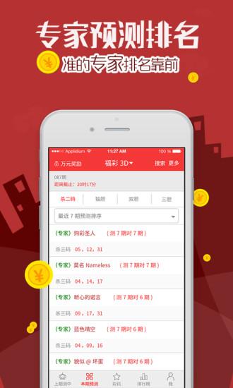 彩票预测大师 V2.1.2 安卓版截图4