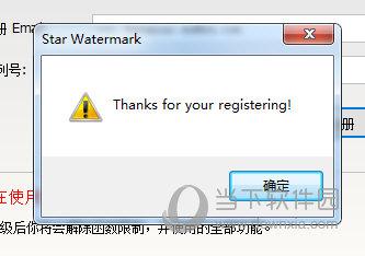 Star Watermark(批量处理照片水印工具) V1 2 4 汉化破解版下载_