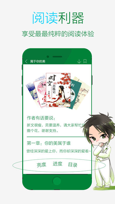 晋江小说阅读无限币破解版 V5.3.7.2 安卓版截图4