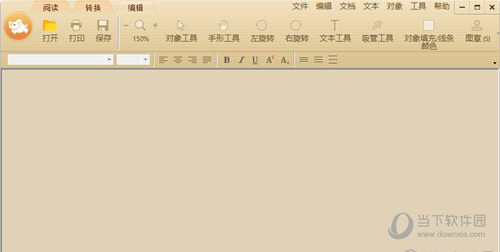 极速PDF编辑器激活码破解版