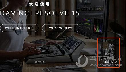 达芬奇调色15 Mac破解版