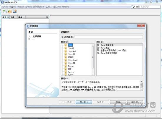 NetBeans8.2中文版