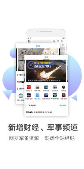 央视影音APP V7.2.0 安卓版截图2