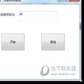 MainWindow(自动关机小程序) V1.0 绿色免费版