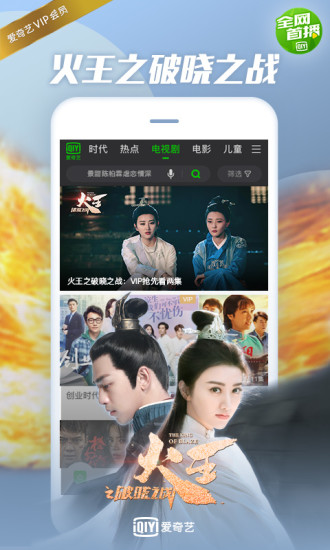 爱奇艺 V9.11.5 安卓版截图4