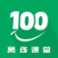 口语100离线课堂工具 V1.0.3 官方版
