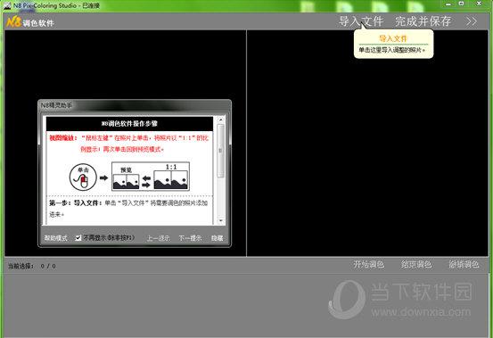 N8调色软件的主界面