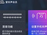 苹果爱铃声怎么取消订阅 取消订阅会员方法