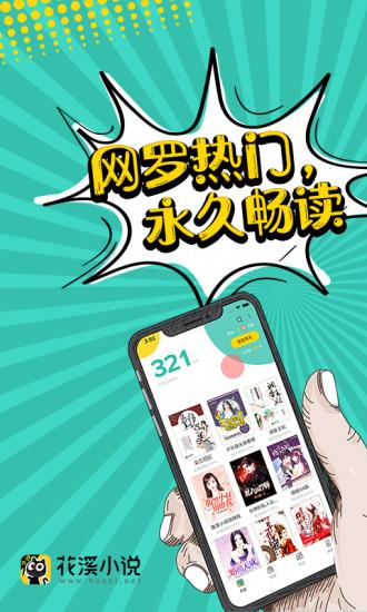 花溪小说 V3.4.4 安卓版截图1