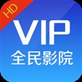 全民影院永久会员版 V1.0.2 安卓版