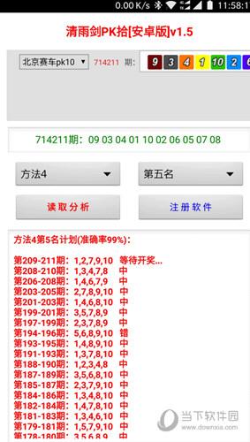 北京PK拾赛车计划软件手机版