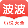 波波小说 V1.0.23 安卓版