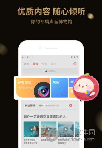 荔枝FM苹果版