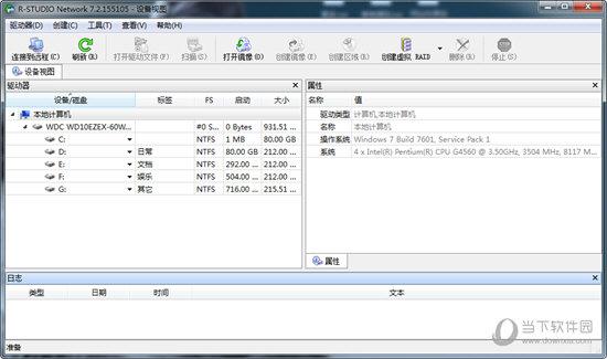 R-Studio 7.2中文破解版