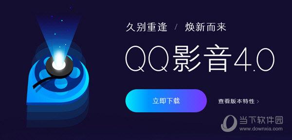 QQ影音官方网站图片