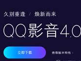 QQ影音4.0全新归来 重新定义流畅清晰