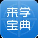 来学宝典 V2.4.6 安卓版