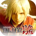 终极幻想BT版 V1.0 安卓版