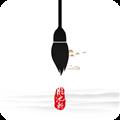 临池轩书法 V9.0 安卓版