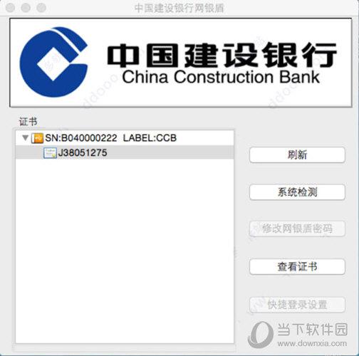 建设银行e路护航网银安全组件
