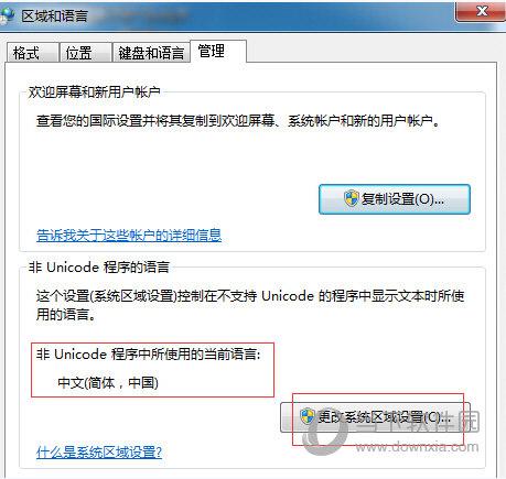 非Unicode程序的语言
