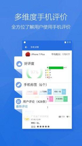 安兔兔评测 V7.2.2 安卓版截图4