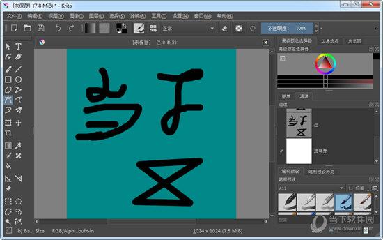 Krita中文版