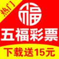 五福彩票安卓版 V1.0.1 官方通用版