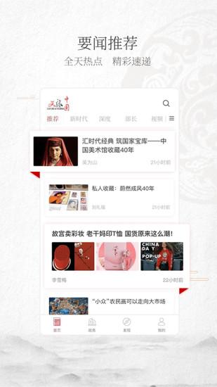文旅中国 V3.1.1 安卓版截图1
