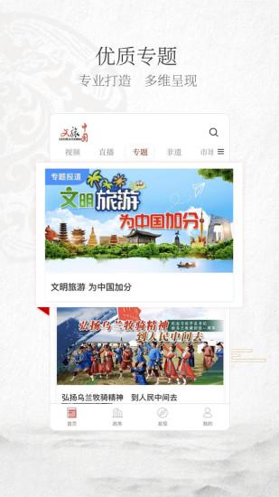 文旅中国 V3.1.1 安卓版截图2
