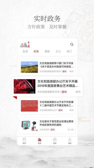 文旅中国 V3.1.1 安卓版截图3