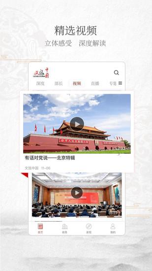 文旅中国 V3.1.1 安卓版截图4