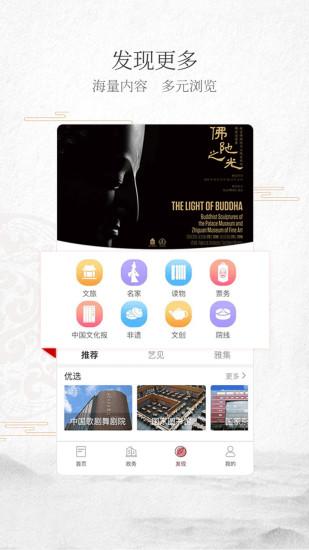 文旅中国 V3.1.1 安卓版截图5