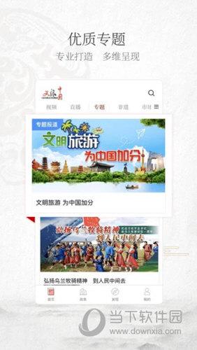 文旅中国iOS版