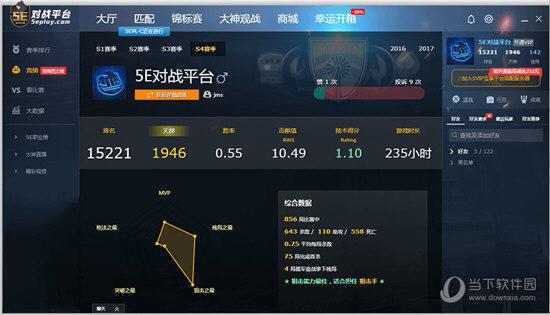 5E对战平台