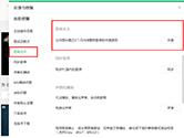 QQ音乐怎么恢复歌单 删除歌单恢复方法介绍