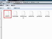 迅雷怎么改hosts文件 hosts文件修改方法