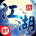 江湖群侠传BT V1.1 安卓版