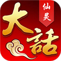 大话仙灵高爆版 V1.2.3 安卓版